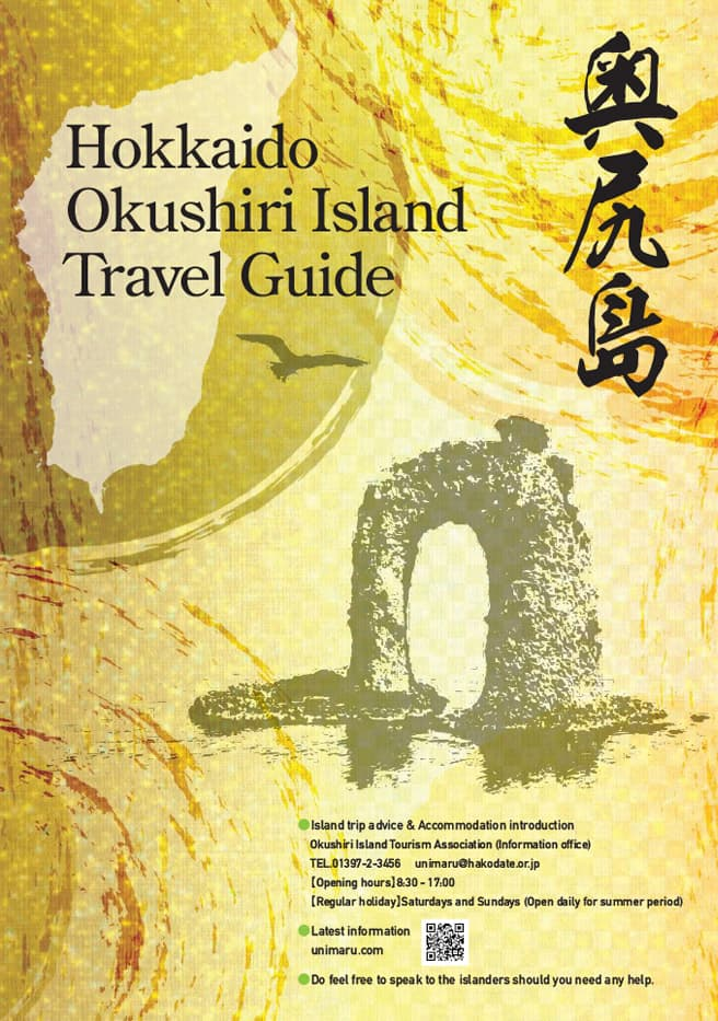 Guide book Okushiri